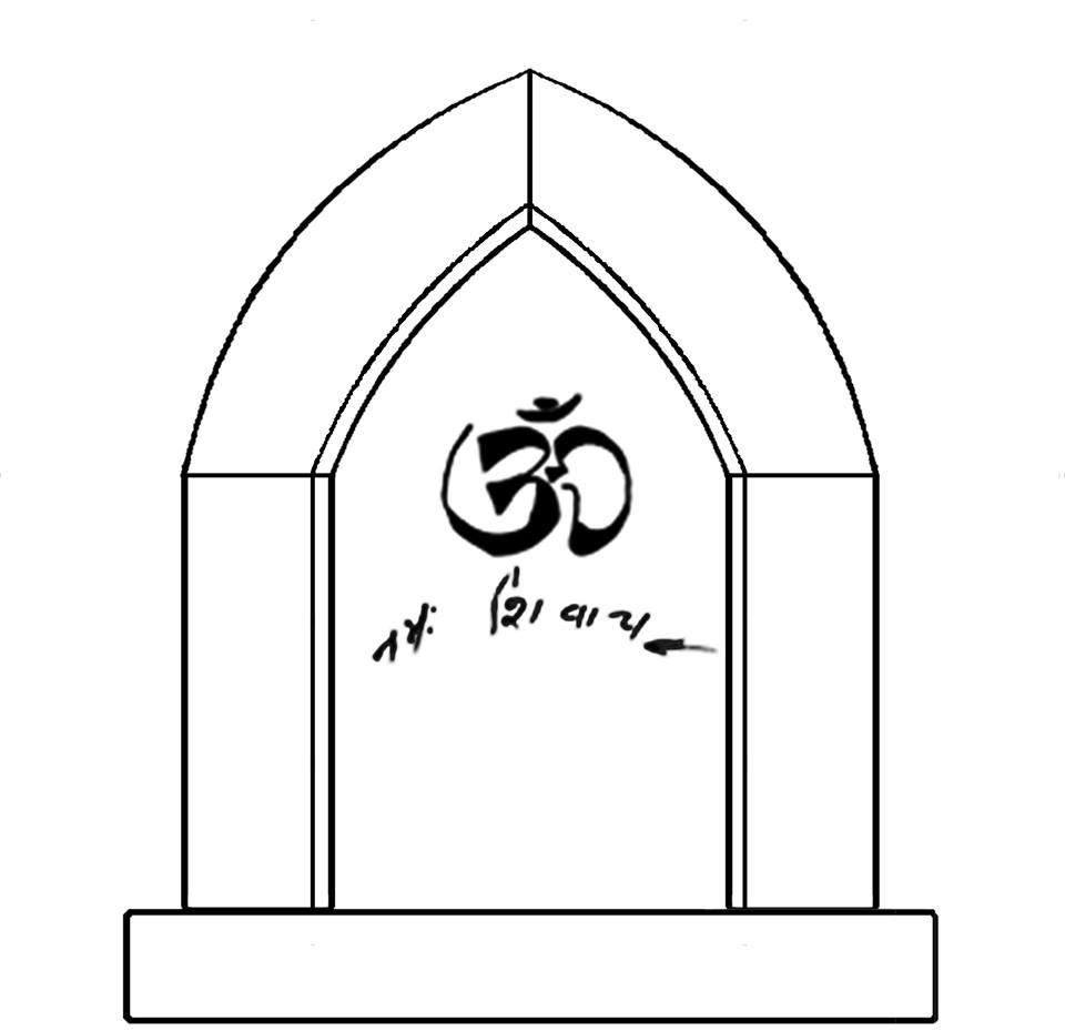 Shiva Lingam Bhole Baba Jnana Ashram